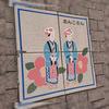 伊豆大島をめぐると見えてくる魅力のスポット~嫁とレンタカーと椿の島~【伊豆大島 観光】2020年2月版