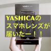YASHICA(ヤシカ)のスマホレンズが届いた!!レビューするよ!