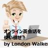 イギリス・ロンドンに行く前にオンライン英会話をお勧めする理由とは