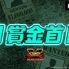 トッププレイヤーたちを倒せば100万円。AbemaTVの視聴者参加型番組「賞金首」に『スト5』が登場について