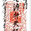 七渡弁天社の御朱印(東京・江東区)〜富岡八幡宮の境内に鎮座する美麗社