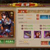 290.鶴姫