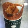 今日のカレー MCC Specialite バターチキンカレー
