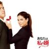 意外と素敵な組み合わせなラブコメ、映画「私はあなたの婿になる」