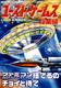 【1998年】【4月】ユーズドゲームズ総集編