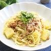 混ぜて簡単!納豆とじゃがいもの大葉ジェノベーゼパスタの作り方・レシピ