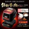アイリス カロリー計算機能付き IH炊飯器(KRC-ID-30-R)