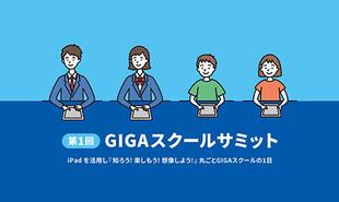 【GIGAスクール】学校現場ICT化のリアル。全国自治体が語り合う「情報端末1人1台環境整備」の先にある教育の未来
