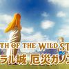 【ゼルダの伝説BOTW】ストーリーと世界観を紹介する動画が完結した話。