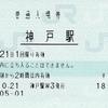 神戸駅 普通入場券