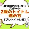 魔の2歳児パンツまでの進め方~0から始めるトイレトレーニング①【プレトイトレ編】