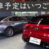 Mazda3の納車予定情報を図にしてみました