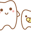 子どもの歯の生え変わり(お悩みQ&A)part.1