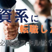 外資系企業に転職するのに必要な英語力とは?