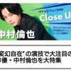 中村倫也company〜「ザテレビジョンさんが纏めてくれました。」