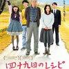 『四十九日のレシピ』(タナダユキ/2013)