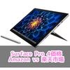 【2/9 1:59迄】Surface Pro4購入価格、楽天市場vsAmazon!?
