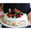 【ミニチュアスィーツ】イチゴのホールケーキを作ってみよう!