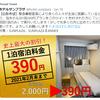 拡散希望!ホテル一泊390円!30泊3万円以下!緊急事態宣言で生活住居に困窮!住まいを探している方へ!