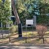 日本近代初等教育発祥の地  港区芝公園
