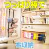 【家事ヤロウ】4/8『布の収納テクニック』フック付きワイヤーかご&結束バンド+つっぱり棒