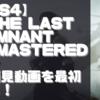 【初見動画】PS4【THE LAST REMNANT Remastered】を遊んでみての感想!
