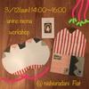 3月12日(日)は、西浦谷フラットでワークショップ!!