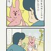 スキウサギ「おしとやかシャワー」