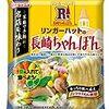 私は長崎が好きだ。長崎の食べ物も好きである。そして、チャンポンが何より好きである - 坂口安吾『明日は天気になれ』