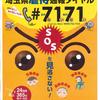 埼玉県虐待通報ダイヤルについて 2019.1.18