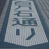 2020/12/27 年末の金沢をお写んぽ。