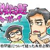 太田光が小山田問題について80分ロングトーク!「爆笑問題カーボーイ」を聞いて考える