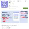 通知タイマー ★新作Androidおすすめアプリの紹介