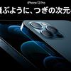 【あたしって】私がiPhone12 Pro Maxにたどり着くまでの軌跡【ほんとバカ】