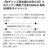 【当選したよ②】メロディアン黒酢飲料で500円電子クーポン