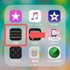 メジャーがなくても長さが測れる、iPhoneの計測アプリがすごい!