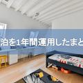 民泊(airbnb)を1年間運営したまとめ!行動と結果を検証して改善する!