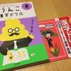 うんこ漢字ドリルを「教材」として評価する - 学校で使うドリルと比べてみた