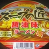 [21/04/26]NiD スープの匠 醤油味ラーメン 85円(DS モリ)
