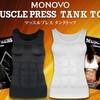 [MUSCLE PRESS TANKTOP]加圧インナーでトレーニング効果UP女性用も