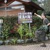 千葉を巡る旅〜!