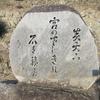 農村歌舞伎の桟敷石組跡(千尋神社)