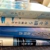 図書館にて新たに4冊