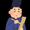 日本史から学べる教訓 vol.11 和気清麻呂 【ノーと言えない人が見習うべき姿勢】