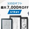 なんとKindleの電子書籍リーダーが「父の日セール」で最大7,000円OFF!