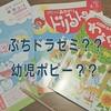 【幼児教材】ぷちドラゼミと幼児ポピーを徹底比較!どっちがおすすめ??