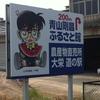 【自転車(ママチャリ)日本一周】35日目:鳥取は青山剛昌先生のふるさとだと初めて知った