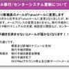 東京学芸大学。学生に続き教職員もYahoo!メール導入