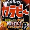 カルビー:カラビー 厚切りホットチリ味/シンポテトチリライム/ピザポテトジュノベーゼ