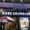 週に1度はサウナに行く僕が、関西最強と呼び声高き三宮のサウナ施設『神戸サウナ&スパ』の魅力を紹介